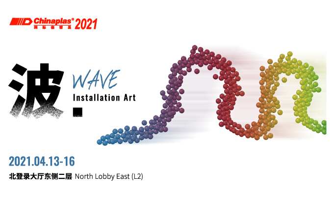 CHINAPLAS 2021 International Rubber and Plastic Exhibition